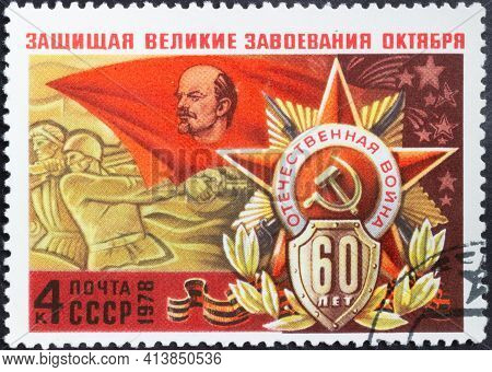 Ussr - Circa 1978: Postage Stamp 'order Of The Patriotic War' Printed In Ussr. Series: '60th Anniver