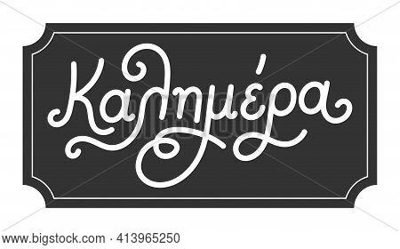 Good Morning - Kalimera. Greek Handwritten Brush Pen Calligraphy Lettering. Greek Word In Black Boar