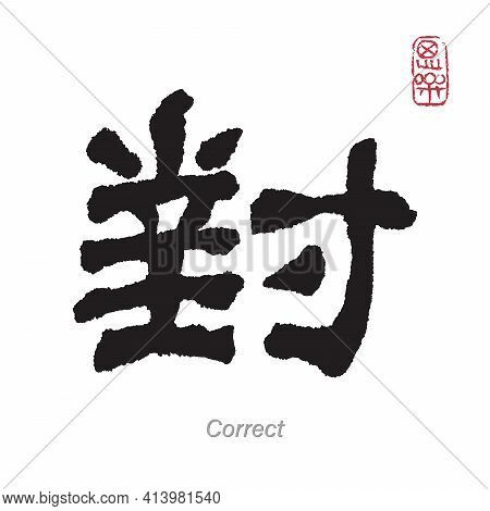 Traditional Chinese, Japanese Brush Calligraphy. Translation Correct. Artist Seal Stamp Translation