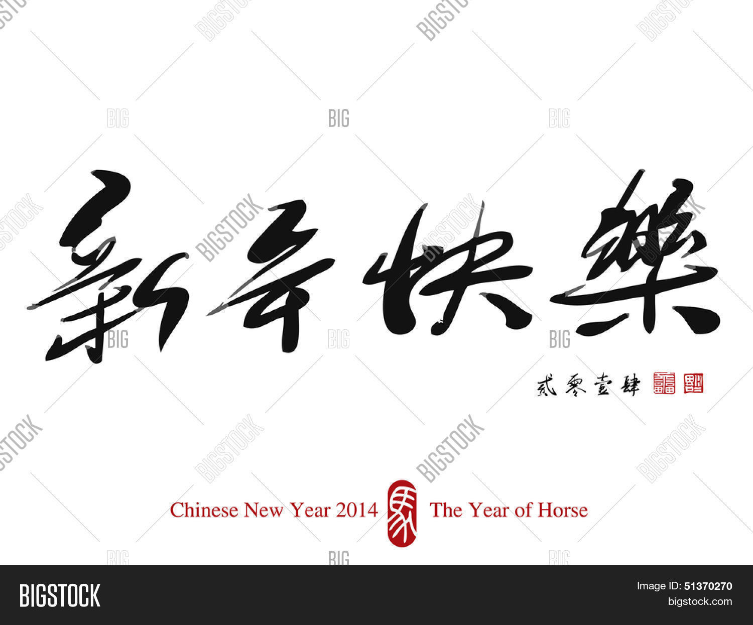 Chinese new year calligraphy 2014 vector photo bigstock chinese new year calligraphy 2014 translation happy chinese new year kristyandbryce Choice Image
