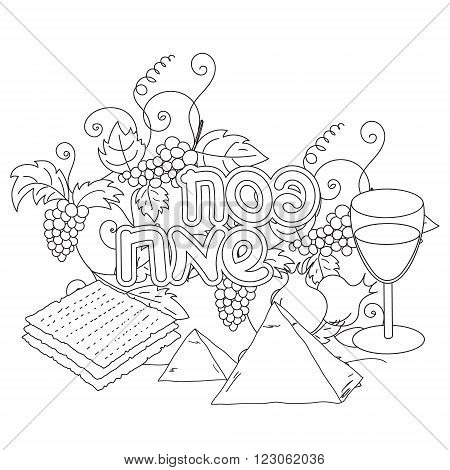 Happy Passover. Greeting card coloring page. Hand drawn elements on white background. Isolated on white. Happy Passover in Hebrew. Vector illustration.
