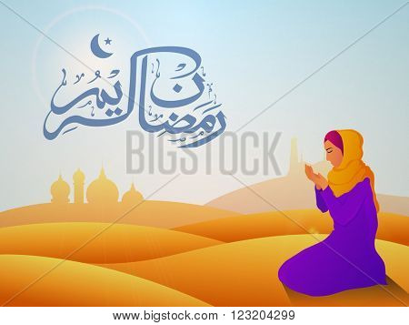Religious Muslim Woman reading Namaz (Islamic Prayer) and Arabic Islamic Calligraphy of text Ramadan Kareem on Mosque decorated background.