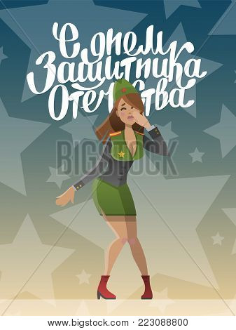 Military women send a kiss. Army forse veteran. Twenty three of february. Russian national holiday. Day of the mens. Text on russian, Day of defenders of fatherland. Vector illustration cartoon.