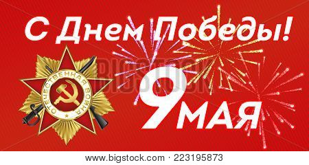 postcard may 9 victory day. Translation russian inscriptions: may 9. Happy victory day