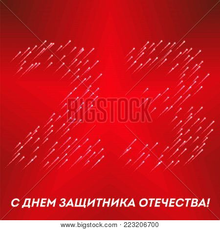 Russian national holiday on 23 February. Translation Russian inscriptions: The Day of Defender of the Fatherland