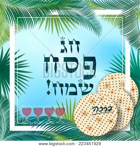 Happy Passover - translate from Hebrew, lettering. Greeting card jewish holiday festive greting card, vector