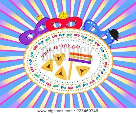 Jewish holiday of Purim, masks with traditional hamantash cookies and gragger noise maker on rays background, greeting inscription hebrew - Happy Purim