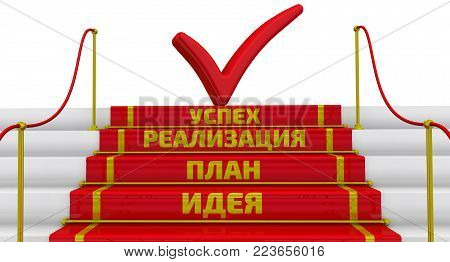 Idea, plan, action, success. The inscription on the steps. Business strategy: idea, plan, action, success (Russian language). Stairs with a red carpet and fencing posts. 3D Illustration