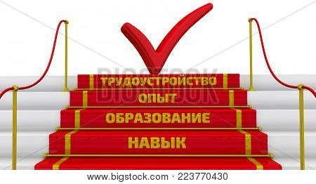 The inscription SKILLS, EDUCATION, EXPERIENCE, EMPLOYMENT (Russian language) on the steps of stairs with a red carpet and fencing posts. 3D Illustration