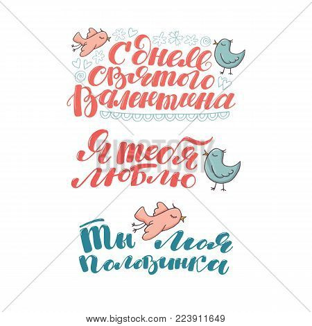 Set of Happy Valentine Day, I Love You and You Are My Other Half phrases in Russian, vector illustration isolated on white background. Happy Valentine Day, I Love You, You Are My Half text in Russian