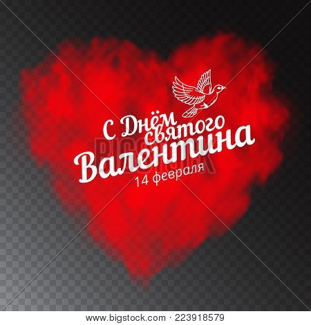 Vector Red Heart Consisting Of Fog Or Smoke With Russian Text (eng: Saint Valentine's Day. 14 Februa