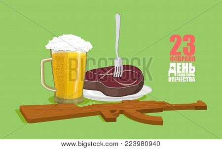 23 february. Steak and mug of beer and Wood toy gun. Traditional Gift for Men. Fried Meat and alcohol. Defender of  Fatherland Day. National military holiday in Russia. Translation text Russian. February 23.