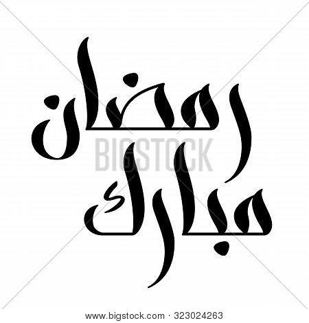 Brush Calligraphy In Arabic Ramadan Mubarak Means Blessed Ramadan. Vector Illustration