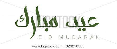 Brush Calligraphy In Arabic Eid Mubarak Means Blessed Blessed Feast Or Festival. Vector Illustration