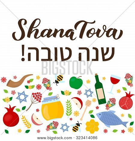 Shana Tova Calligraphy Hand Lettering With Traditional Symbols Of Rosh Hashanah Jewish New Year . Ea