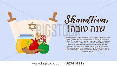 Shana Tova Calligraphy Hand Lettering With Traditional Symbols Of Rosh Hashanah Jewish New Year And