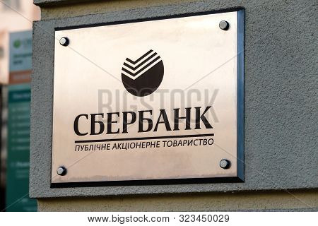 Dnipro City, Dnepropetrovsk, Ukraine, 11.29 2018. Name Plate Hanging At The Office Of Sberbank. Sign