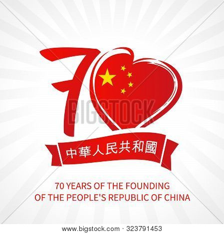 70 Years Of October 1, Greeting Card Of China National Holiday. Text Translation: Peoples Republic O