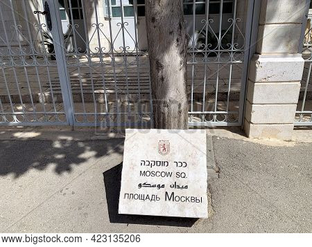 Jerusalem, Israel - March 08, 2021: Moscow Square In Front Of The Life-giving Trinity Cathedral At T