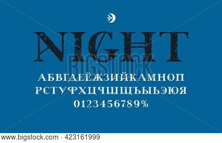 Cyrillic Decorative Serif Font In Spiritualism Style. Letters And Numbers With Vintage Texture For L