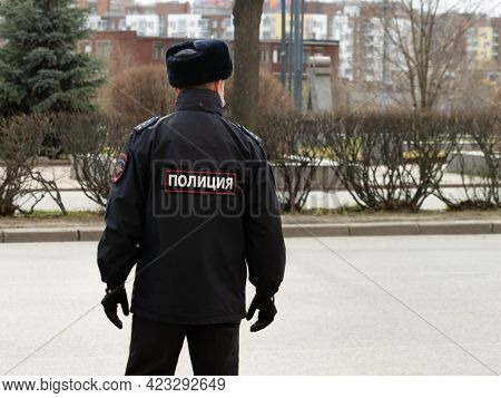 View From The Back Of A Russian Policeman On The Road. The Inscription On The Uniform Means Police.