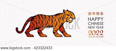 Happy Chinese New Year. Tiger Is The Symbol Of 2022, Chinese New Year. Template For Banner, Poster,