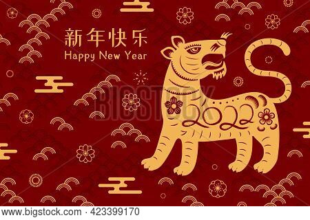 2022 Chinese New Year Paper Cut Tiger Silhouette, Fireworks, Chinese Text Happy New Year, Gold On Re