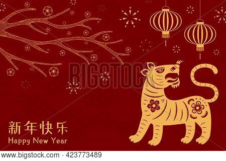 2022 Chinese New Year Tiger, Lanterns, Fireworks, Flowers, Chinese Typography Happy New Year, Gold O