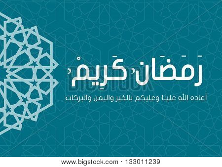 Ramadan Greeting illustration card : Ramadan Kareem - Translation : Ramadan (Muslims Holy Month) is generous ( EPS Vector )