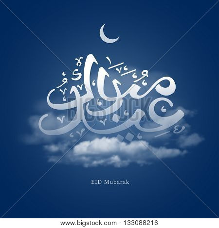 Eid Mubarak greeting with hand drawn calligraphy lettering which means ''Eid Mubarak'' on night cloudy background. Editable Vector illustration.