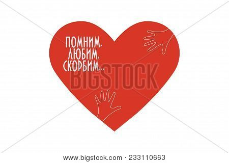 Charity or relief icon with heart and text in Russian: Remembering, Loving, Condolences. Great as tragedy , support and help symbol for victims of a fire in Kemerovo.