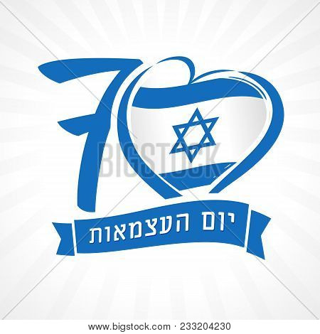 Love Israel, Light Banner National Flag In Heart And Independence Day Jewish Text. 70 Years And Flag