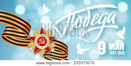 May 9 Russian Holiday Victory Day. Russian Translation Of The Inscription May 9 Victory. Happy Victo