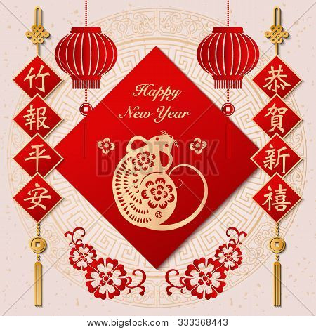 2020 Happy Chinese New Year Of Retro Elegant Relief Flower Lantern Rat And Spring Couplet. (chinese
