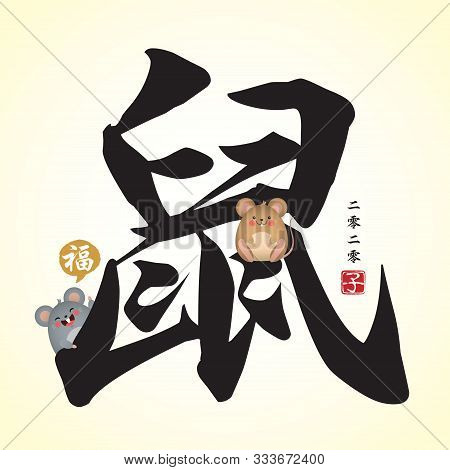 Chinese Calligraphy - Rat And Cute Cartoon Mouse. Vector Illustration Of Chinese Font Or Typography.