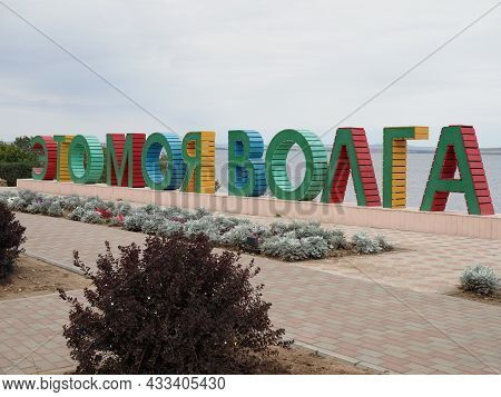 Saratov Region, Russia - September,2021. The Inscription On Embankment - This Is My Volga.