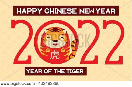 Happy Chinese New Year 2022, Year Of The Tiger. Celebration Banner With Tiger Mascot. Translation Me