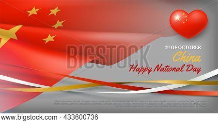 China Happy National Day, October 1st Greeting Card. Chinese Memorial Holiday, Horizontal Banner, Po