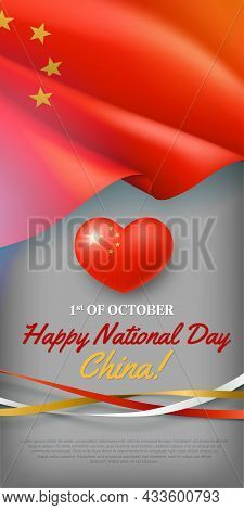 1st Of October Happy China National Day Card. Chinese Memorial Holiday Banner, Postcard, Flyer. Patr