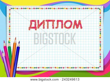 Rectangular Framework With Piece Of Sheet, Pencils And Lettering «diploma» In Russian Language. Temp