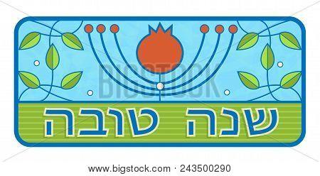 Rosh Hashanah Decorative Sign With