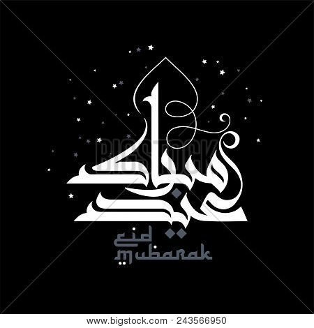 Logo with muslim greeting calligraphy Eid Mubarak. lettering composition of muslim holy month poster