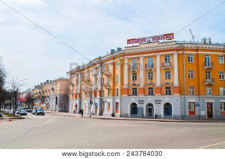 Veliky Novgorod, Russia - April 29, 2018. The Center Of Veliky Novgorod. Sign At The City Building V