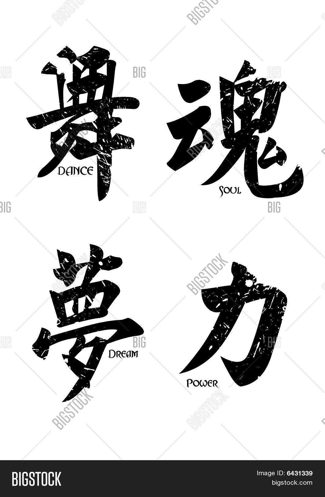 Chinese Character Vector Photo Free Trial Bigstock