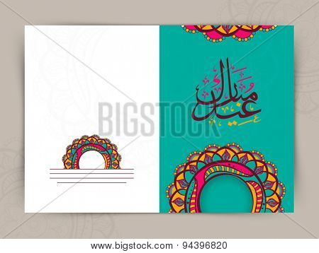 Creative greeting card decorated with Arabic Islamic calligraphy of text Eid Mubarak and beautiful artistic floral pattern for famous festival of Muslim community, celebration.