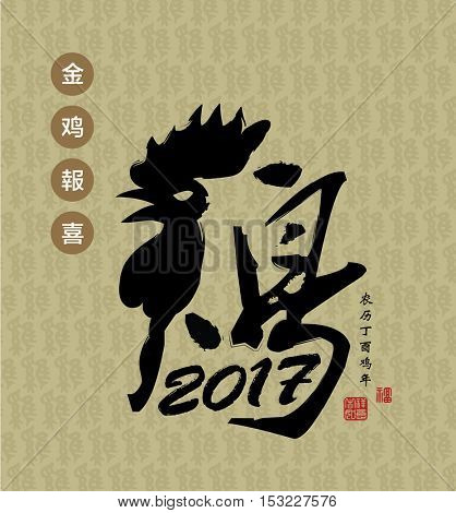 2017 Chinese new year card. Chinese Calligraphy Translation: Rooster. Left side wording: Golden Rooster announce good fortune. Small wording: Chinese calendar for the year of rooster 2017.