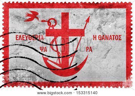 Flag Of Psara During The Greek War Of Independence, 1821, Old Postage Stamp
