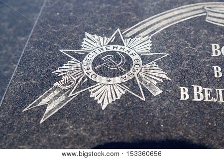 Award Great Patriotic War
