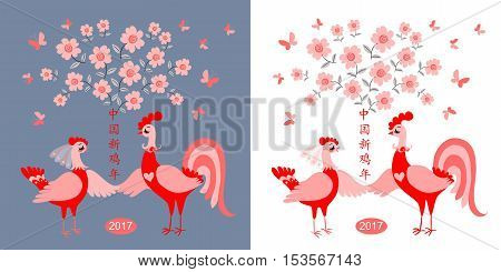 Set of cartoon greeting card with red cockerel and hen - symbol of 2017. Chinese New Year of the Rooster (translated). Flowering tree butterflies. Wedding invitation. Print for fabric. Chocolate.