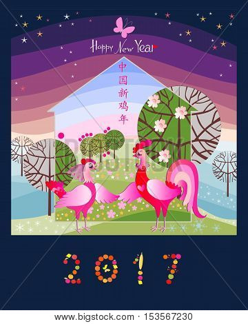 calendar cover happy new year greeting card cute red and hen symbol of